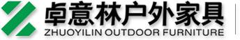 廣州市卓意林戶外家具有限公司